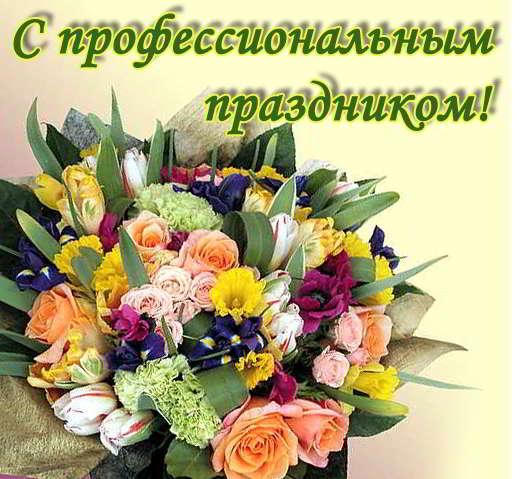 День Учителя Image102564174
