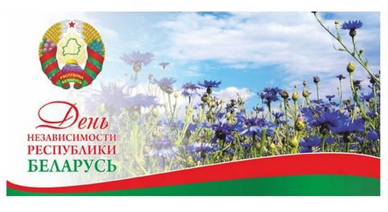 3 ліпеня – Дзень Незалежнасці Рэспублікі Беларусь (Дзень Рэспублікі)