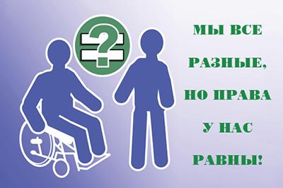 Людзі з інваліднасцю – паўнацэнныя члены грамадства