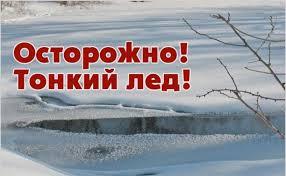 На лёд – ні нагой!