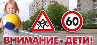 С 25 мая на дорогах повышенное внимание – детям