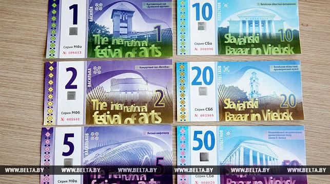 Фотофакт: стало известно, как выглядят новые деньги Славянского базара-2017