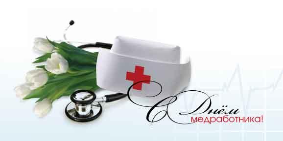 18 чэрвеня – Дзень медыцынскіх работнікаў