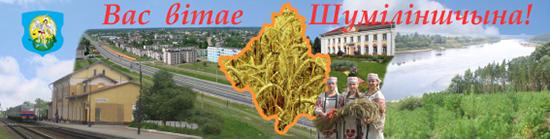 17 ліпеня – Дзень утварэння Шумілінскага раёна