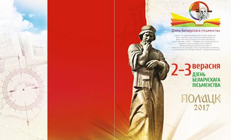З Днём беларускага пісьменства, сябры!