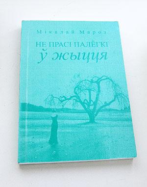 Запрашаем на прэзентацыю кнігі Мікалая Мароза