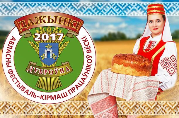 30 сентября Дубровно принимает «Дожинки-2017″. Программа праздника