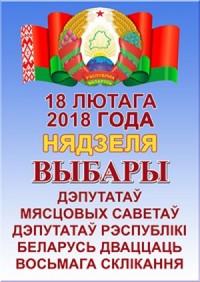 Образованы округа по выборам депутатов обласного Совета депутатов