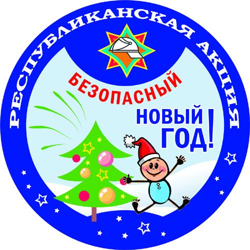 Акция «Безопасный Новый год» проходит в Шумилинском районе