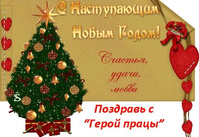 Новогоднее поздравление родным и близким можно напечатать в «Герой працы»!