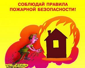 Пожар всегда можно предупредить