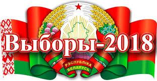 Зарэгістраваны кандыдаты ў дэпутаты раённага Савета