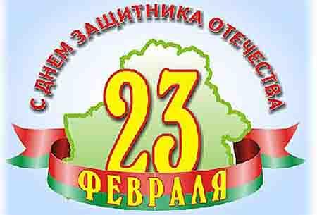 23 февраля в Шумилино пройдут торжества, посвящённые Дню защитников Отечества