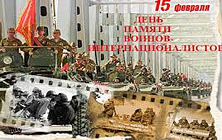 15 лютага – Дзень памяці воінаў-інтэрнацыяналістаў