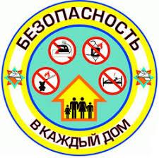 В районе проходит акция «Безопасность в каждый дом»