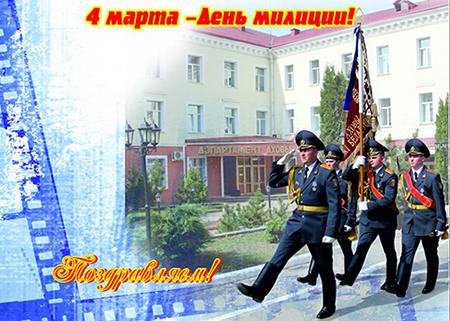 4 марта – День милиции!