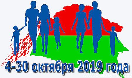 В Шумилино начата подготовка к переписи населения 2019 года