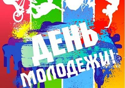 Программа празднования Дня молодёжи в Шумилино и Оболи