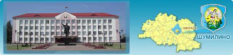22 июня состоится пятая сессия Шумилинского районного Совета депутатов