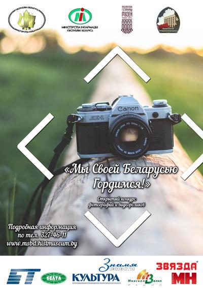 Проводится открытый конкурс фотографий и видеороликов «Мы Своей Беларусью Гордимся!»