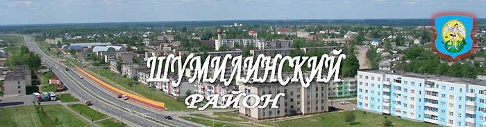 17 июля – день рождения Шумилинского района