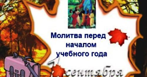 2 сентября в храме Афанасия Брестского пройдет молебен на начало учебного года