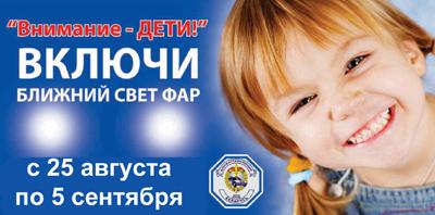 С 25 августа по 5 сентября проводится акция «Внимание – дети!»