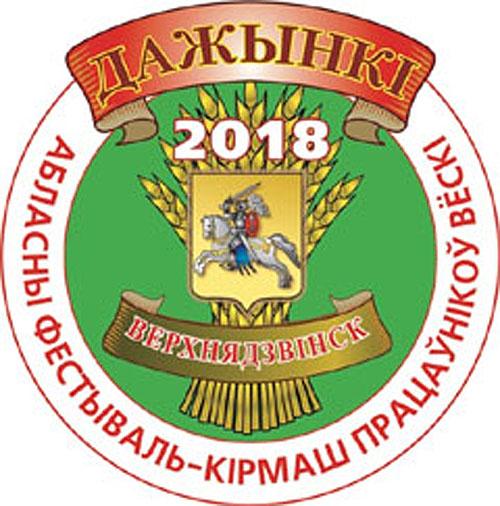 Программа областного фестиваля-ярмарки «Дожинки» в г. Верхнедвинске