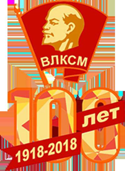 ВЛКСМ – 100 лет!