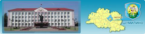 22 декабря состоится сессия Шумилинского районного Совета депутатов