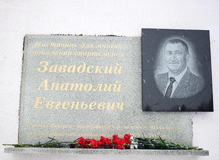 В честь тренера Анатолия Завадского в Шумилино открыли памятную доску