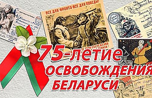 В Витебской области началась подготовка к 75-летию освобождения Беларуси от немецко-фашистских захватчиков