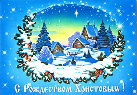 7 студзеня – Нараджэнне Хрыстова (праваслаўнае)