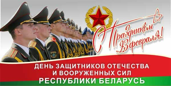 23 лютага – Дзень абаронцаў Айчыны і Узброеных Сіл Рэспублікі Беларусь