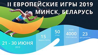 На II Европейские игры уже продано 20 тыс. 350 билетов