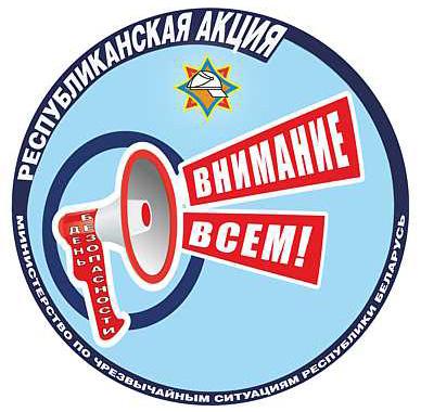 С 11 до 31 марта МЧС проводит акцию «День безопасности. Внимание всем!»