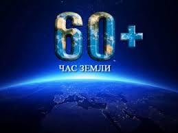 30 марта пройдёт всемирная акция «Час Земли»