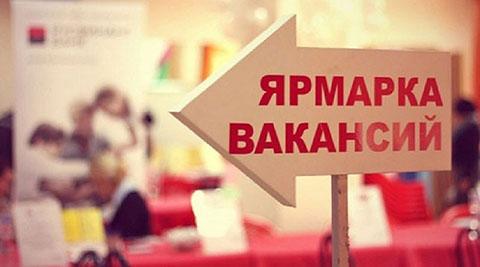 25 апреля в Шумилино пройдёт «Ярмарка вакансий»