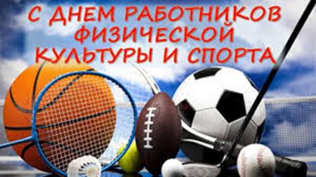 18 мая – Дзень работнікаў фізічнай культуры і спорту