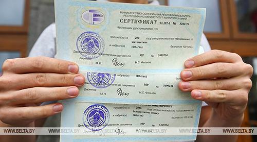 Выдача сертификатов ЦТ начинается в Беларуси