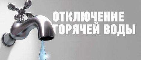 Приостанавливается подача горячей воды: с 16 июля – в Шумилино; с 29 июля – в Светлосельском