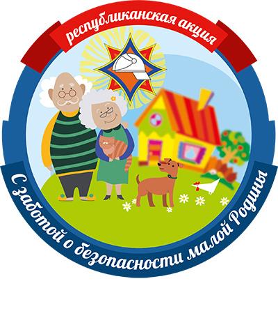 МЧС проводит акцию «С заботой о безопасности малой родины»