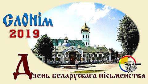 XXVI дзень беларускага пісьменства: Слонім вітае гасцей