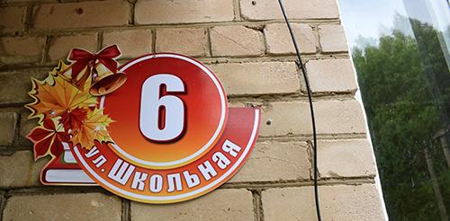 Учебные заведения Шумилинского района к 1 сентября готовы