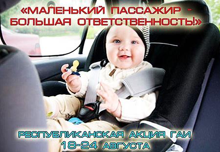 С 18 по 24 августа 2019 года проходит республиканская профилактическая акция «Маленький пассажир – большая ответственность!»
