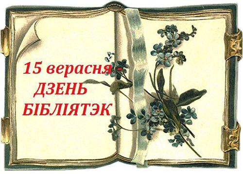 15 верасня – Дзень бібліятэк