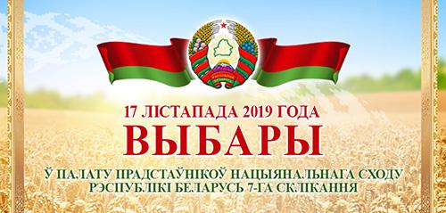Об образовании участков для голосования по  выборам  депутата Палаты представителей Национального собрания Республики Беларусь седьмого  созыва