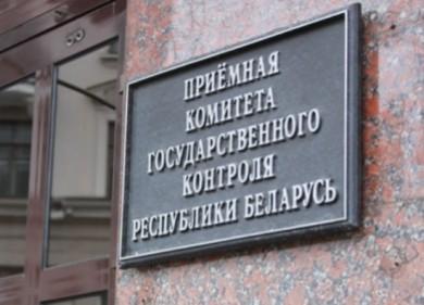Комитет госконтроля информирует