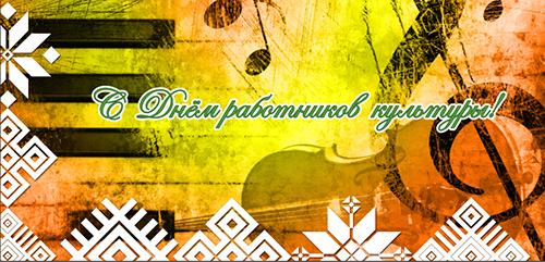 13 кастрычніка – Дзень работнікаў культуры