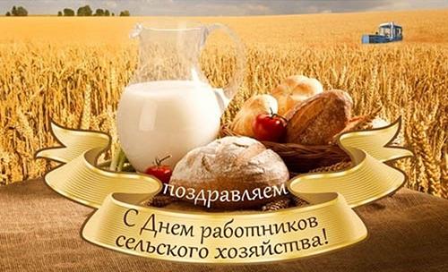 17 лістапада – Дзень работнікаў сельскай гаспадаркі і перапрацоўчай прамысловасці аграпрамысловага комплексу